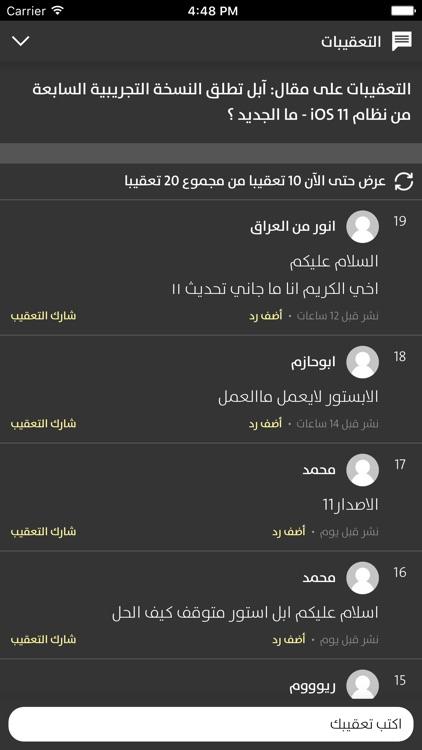 اخبار التطبيقات screenshot-4