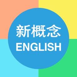 新概念英语-懒人日常轻松学英语单词
