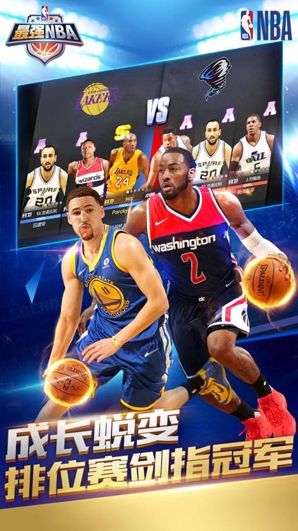 最强NBA screenshot-4
