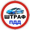 ПДД+Авто штраф 2018
