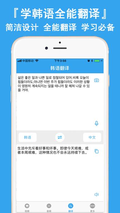 韩语发音快速入门_轻松学韩语-零基础韩语学习快速入门 对于Windows PC:免费下载 ...