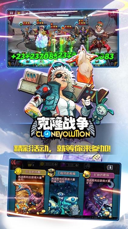 克隆战争《Clone Evolution》