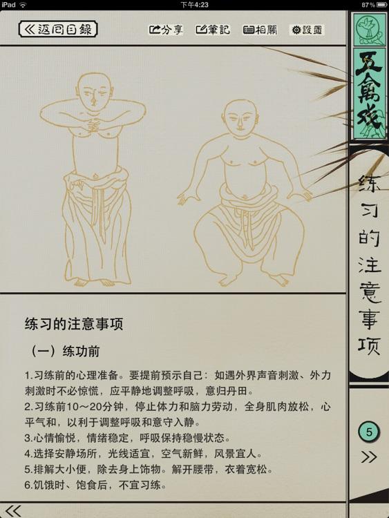 五禽戏 全集 screenshot-3