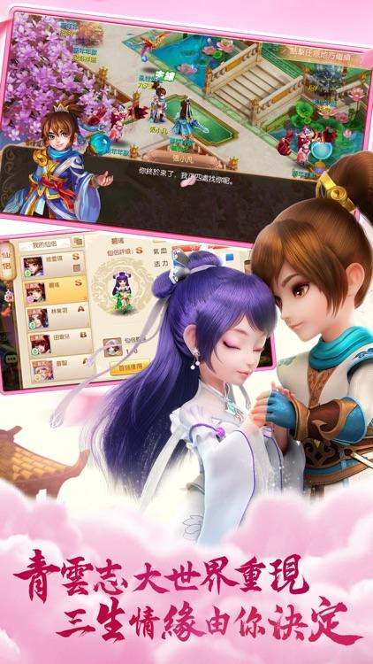夢幻誅仙手機版 screenshot-0