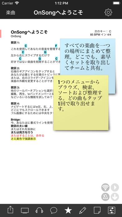 OnSongプロのスクリーンショット1