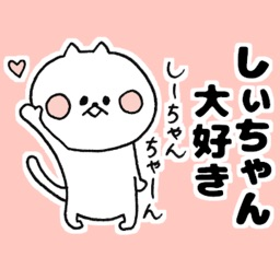 Shii-chan LoveLove Sticker