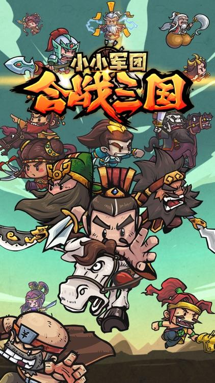 小小军团™ 合战三国 screenshot-0