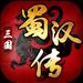 65.三国蜀汉传-三国热血3D游戏