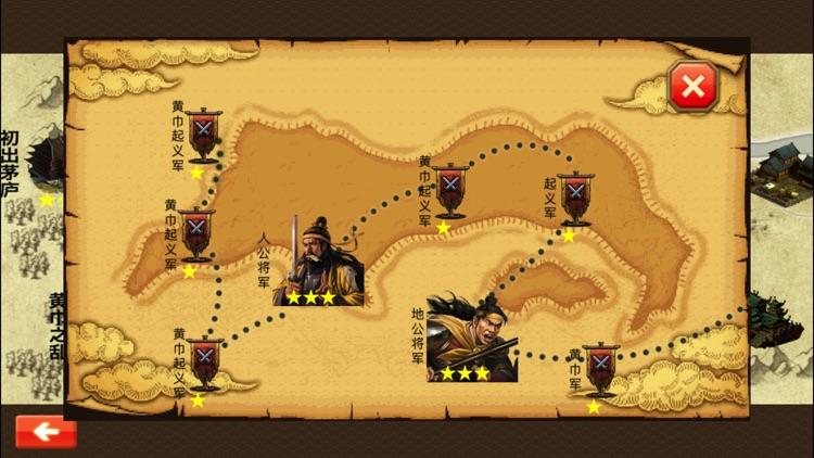 三国志群雄-三国策略回合对战 screenshot-4
