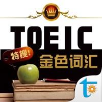 Codes for TOEIC 关键金色词汇 Hack