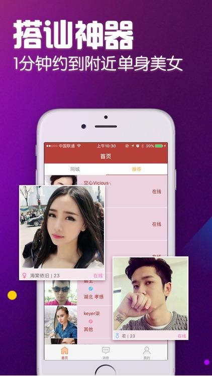 交友吧约会-同城陌生人交友的交友软件 screenshot-3