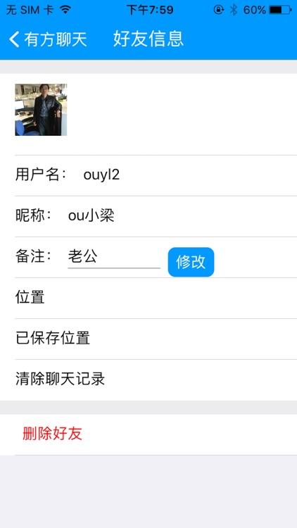 有方聊天 screenshot-4