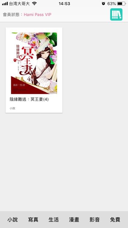 達人書活館-閱讀寫真,小說,漫畫 screenshot-3