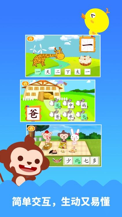多多学汉字 screenshot-3