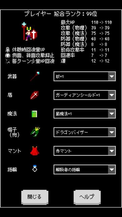 ダンジョンランカーズ screenshot1