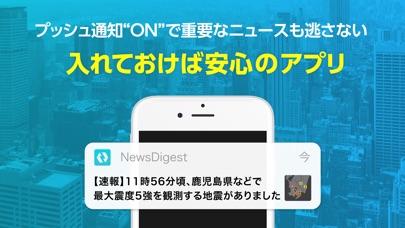 NewsDigest(ニュースダイジェスト)スクリーンショット5