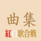 红白歌合战歌曲集 Lite icon