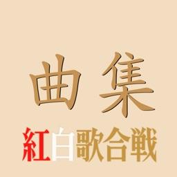 Songs of Kōhaku for NHK Lite