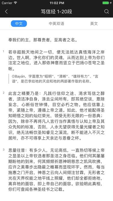 巴哈伊文库 screenshot 5