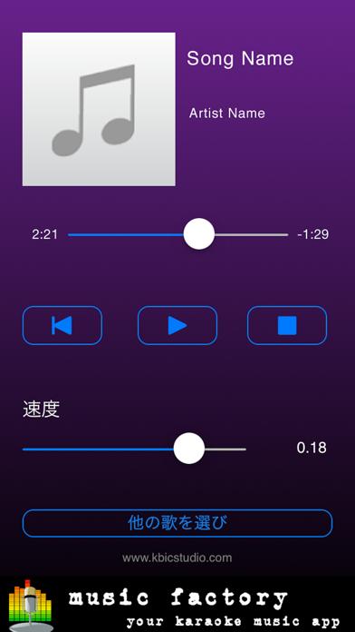 変更テンポ - Tempo Changer screenshot1