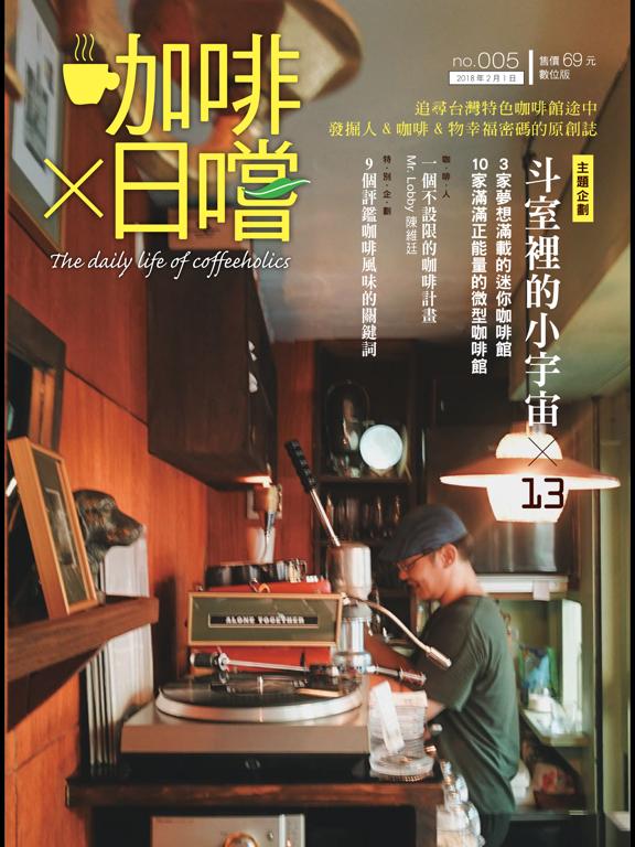 咖啡×日嚐 - The daily life screenshot 6