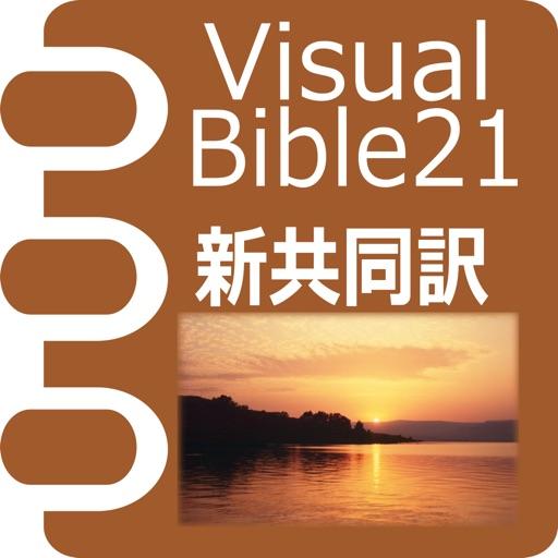 Visual Bible 21 新共同訳聖書