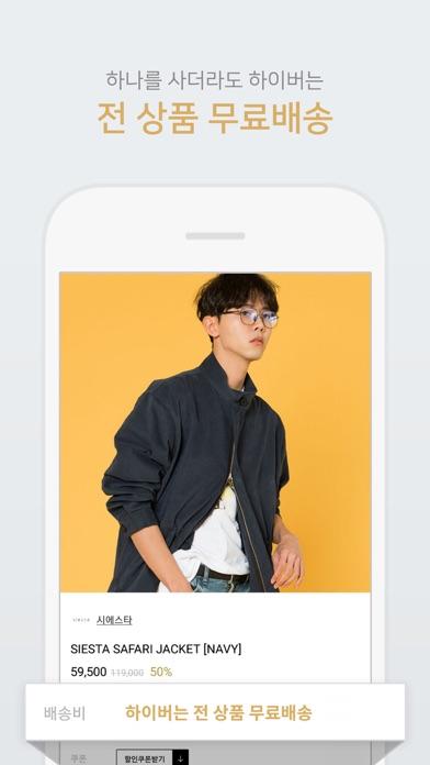 하이버-예쁜 남자옷 모음 Screenshot
