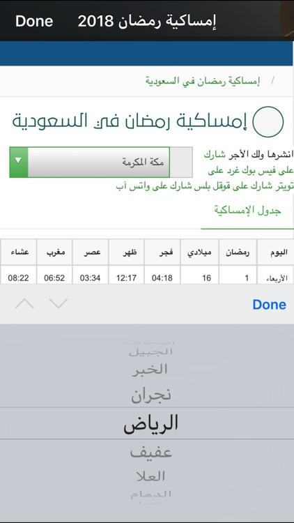 امساكية شهر رمضان بدون انترنت