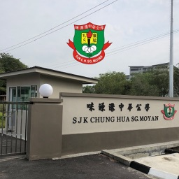SJK Chung Hua SG Moyan Noti