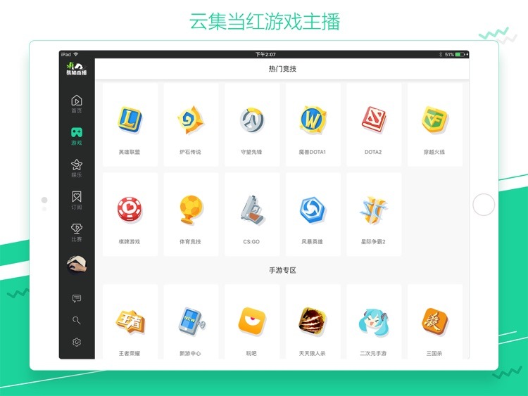 熊猫直播HD-最娱乐的直播平台 screenshot-3