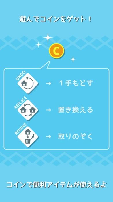 東京ツクールDX - パズル×街づくりスクリーンショット4