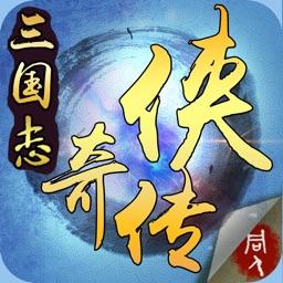 三国志奇侠传-最新剑侠演义游戏
