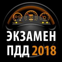 ПДД 2018 РФ - Экзамен ГИБДД