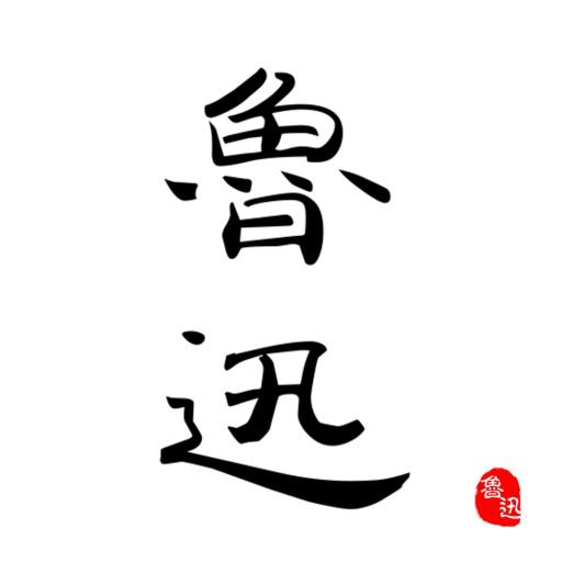 鲁迅杂文小说集