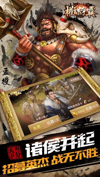 权谋争霸-三国战争策略手游 screenshot-4