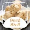 Sweets Recipes In Hindi
