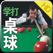 学打桌球snooker