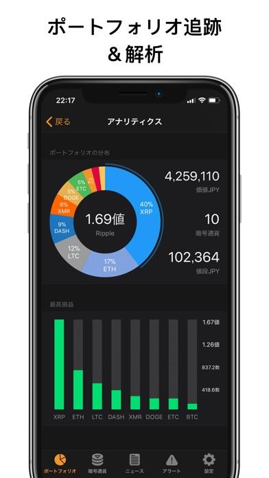 Crypto Pro:Bitcoinティッカー screenshot1