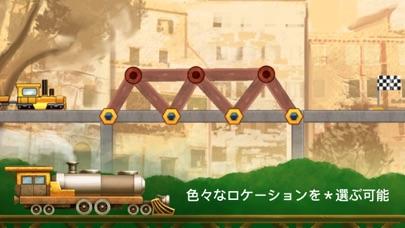 橋・作り 2: 電車のスクリーンショット2