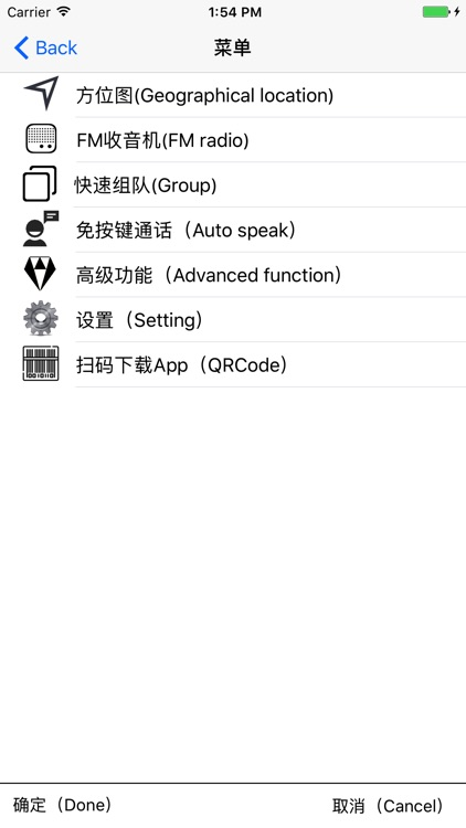 Interphone English Interface