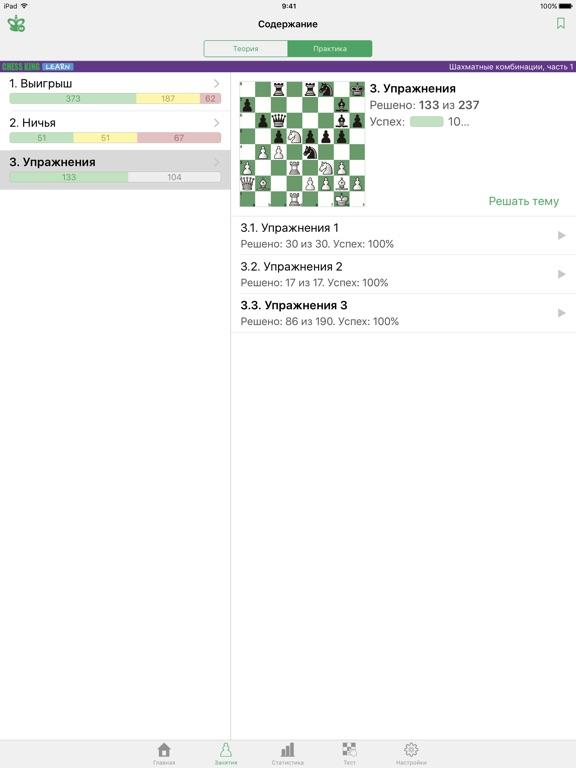 Скачать Комбинации - 1. Шахматы
