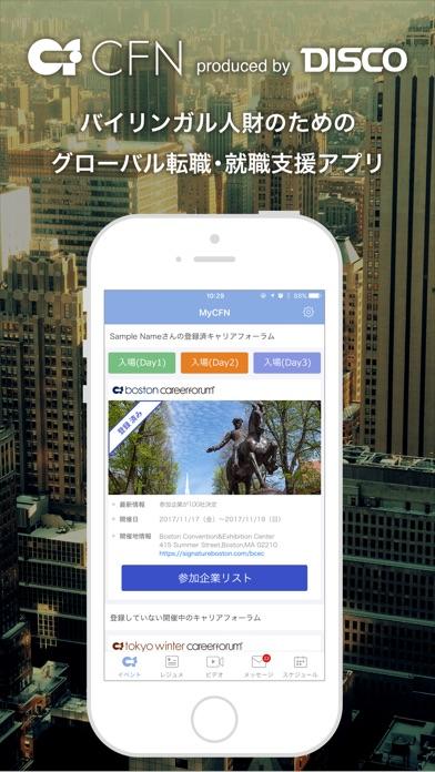 CFN -バイリンガル人財のための就職・転職サイト-スクリーンショット1
