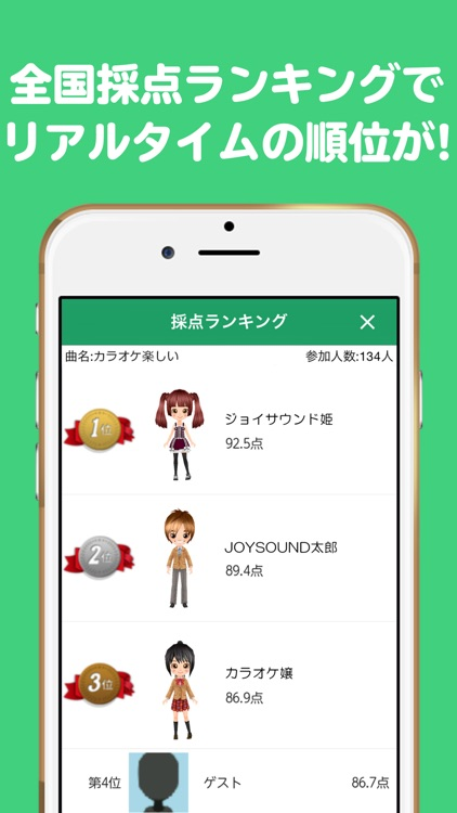 カラオケJOYSOUND+ screenshot-4