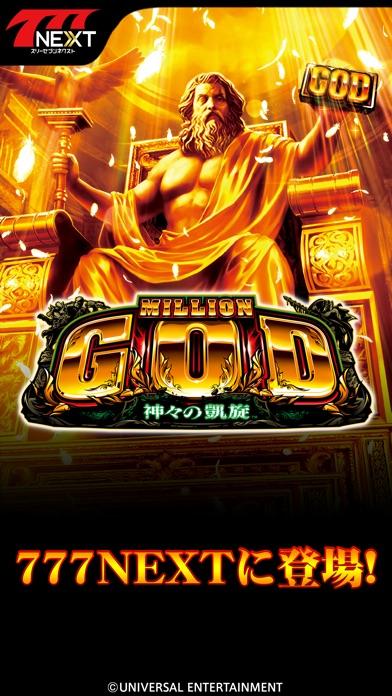 【777NEXT】ミリオンゴッド-神々の凱旋-のスクリーンショット1