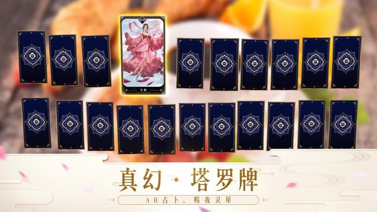 镇魔曲-首个全新职业 screenshot-8