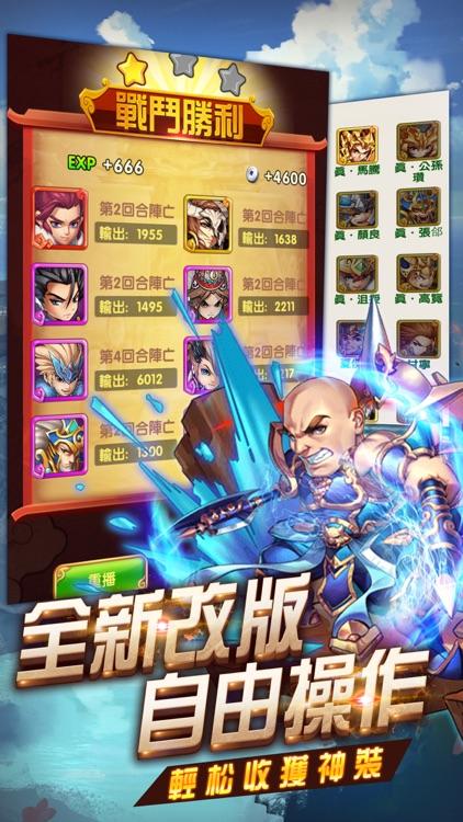 三国名将传奇-少年群英雄霸挂机天下 screenshot-3