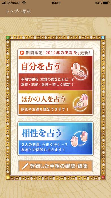 ザ・手相 Premium ScreenShot1
