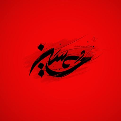 Imam Hussain (a.s)