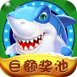 欢乐街机捕鱼-全民最爱的欢乐捕鱼游戏