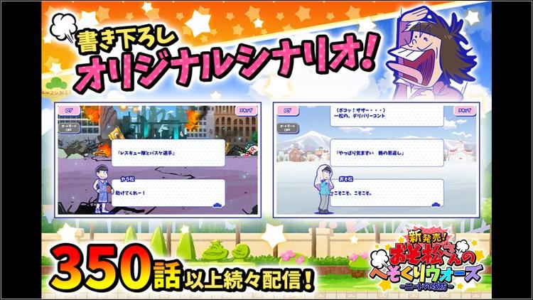 新発売!おそ松さんのへそくりウォーズ 〜ニートの攻防〜